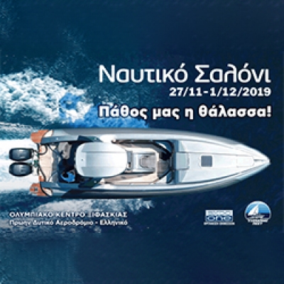 2019 ATHENS BOAT SHOW